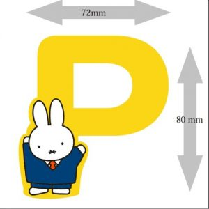 Letter Nijntje 8 cm: P (3390P)